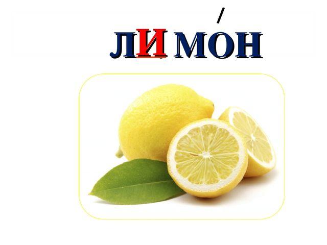 Л . МОН И
