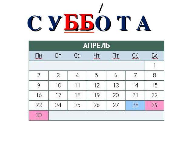 С У . . О Т А ББ