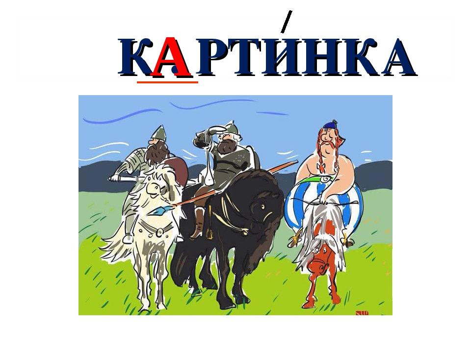 К . РТИНКА А