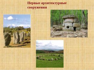 Первые архитектурные сооружения Менгир(отнижнебретонского:men— камень иh