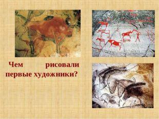Чем рисовали первые художники?