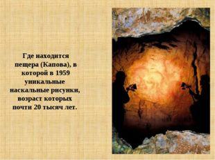 Где находится пещера (Капова), в которой в 1959 уникальные наскальные рисунки