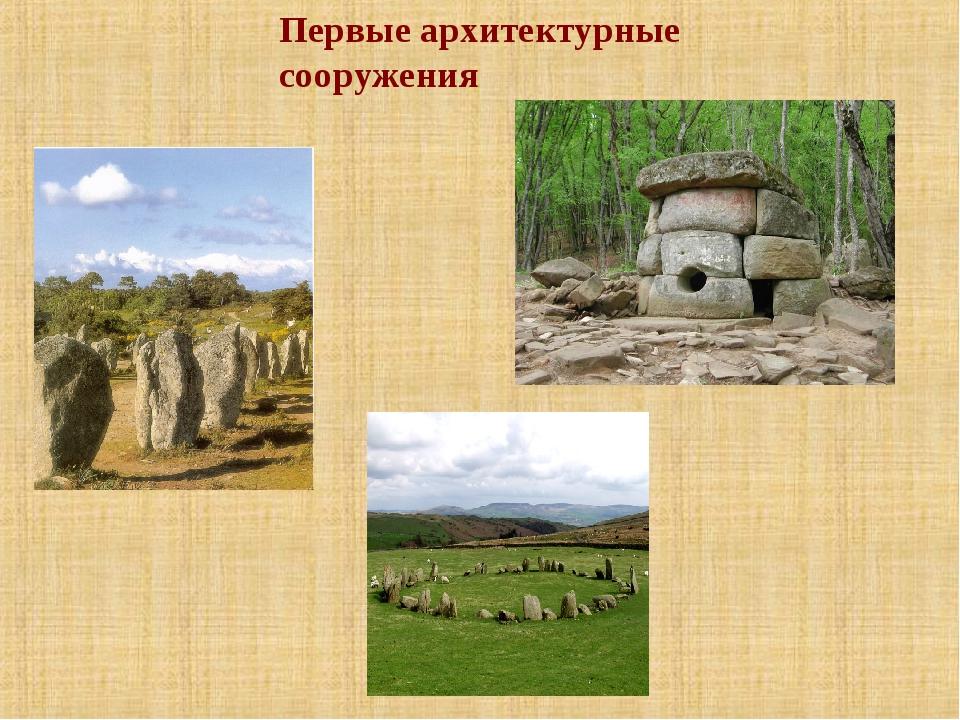 Первые архитектурные сооружения Менгир(отнижнебретонского:men— камень иh...