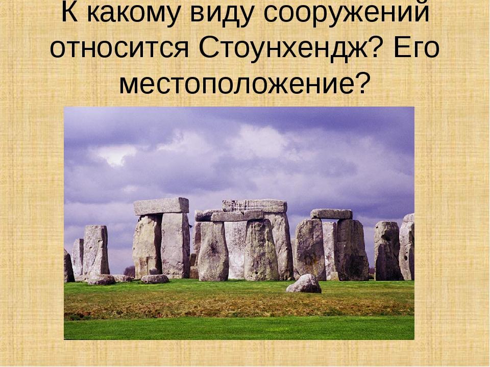 К какому виду сооружений относится Стоунхендж? Его местоположение?