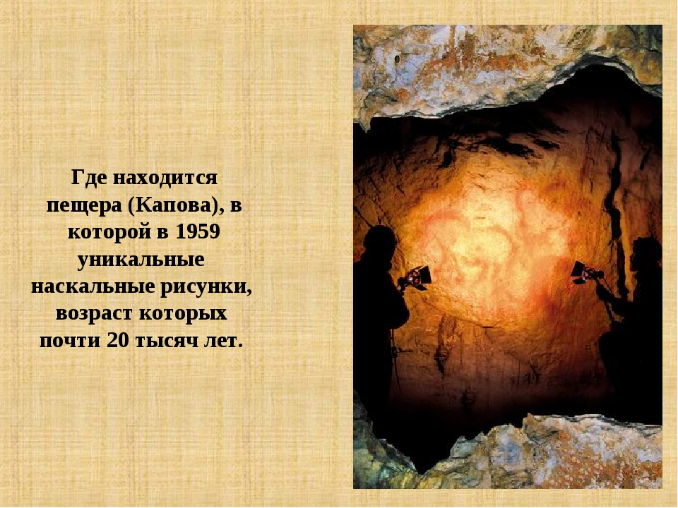 Где находится пещера (Капова), в которой в 1959 уникальные наскальные рисунки...