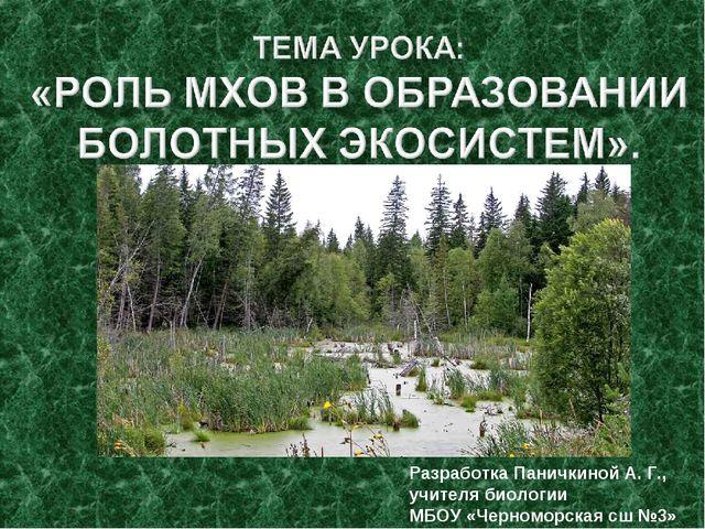 Разработка Паничкиной А. Г., учителя биологии МБОУ «Черноморская сш №3»