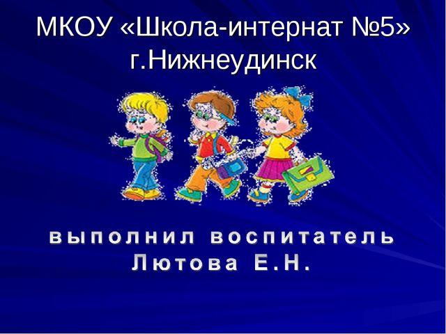 МКОУ «Школа-интернат №5» г.Нижнеудинск