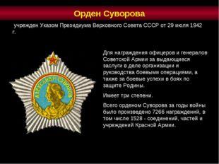 Для награждения офицеров и генералов Советской Армии за выдающиеся заслуги в