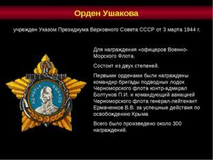 Для награждения «офицеров Военно-Морского Флота. Состоит из двух степеней. Пе