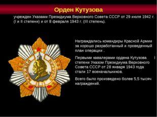 Награждались командиры Красной Армии за хорошо разработанный и проведенный пл