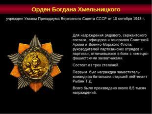 Для награждения рядового, сержантского состава, офицеров и генералов Советско