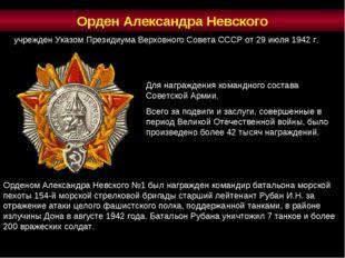 Для награждения командного состава Советской Армии. Всего за подвиги и заслуг