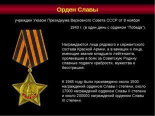 Орден Славы Награждаются лица рядового и сержантского состава Красной Армии,