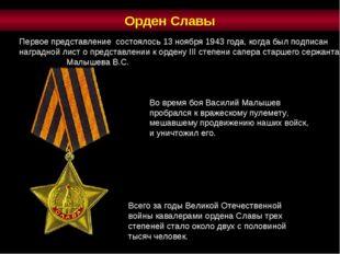 Орден Славы Во время боя Василий Малышев пробрался к вражескому пулемету, меш