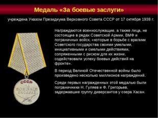 Награждаются военнослужащие, а также лица, не состоящие в рядах Советской Арм