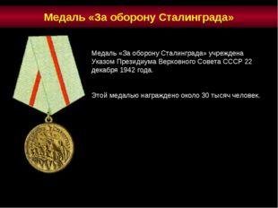 Медаль «За оборону Сталинграда» учреждена Указом Президиума Верховного Совета