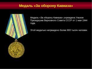 Медаль «За оборону Кавказа» учреждена Указом Президиума Верховного Совета ССС