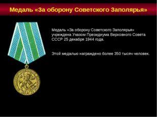 Медаль «За оборону Советского Заполярья» учреждена Указом Президиума Верховно