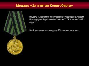 Медаль «За взятие Кенигсберга» учреждена Указом Президиума Верховного Совета