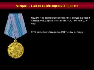 Медаль «За освобождение Праги» учреждена Указом Президиума Верховного Совета