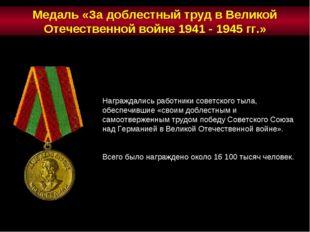 Награждались работники советского тыла, обеспечившие «своим доблестным и само