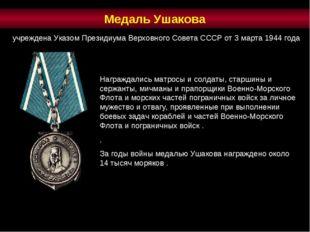 Награждались матросы и солдаты, старшины и сержанты, мичманы и прапорщики Вое