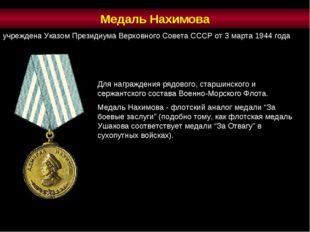 Для награждения рядового, старшинского и сержантского состава Военно-Морского