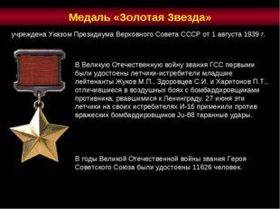 В Великую Отечественную войну звания ГСС первыми были удостоены летчики-истре