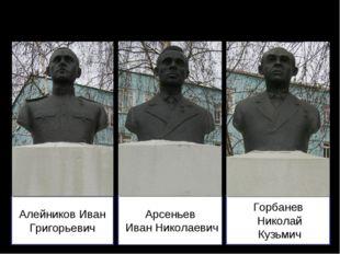 Россошанцы – Герои Советского Союза Арсеньев Иван Николаевич Алейников Иван Г