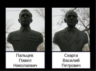 Пальцев Павел Николаевич Скарга Василий Петрович Россошанцы – полные кавалеры