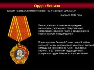 Орден Ленина Им награждаются отдельные граждане, коллективы, учреждения, обще