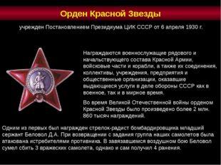 Награждаются военнослужащие рядового и начальствующего состава Красной Армии,