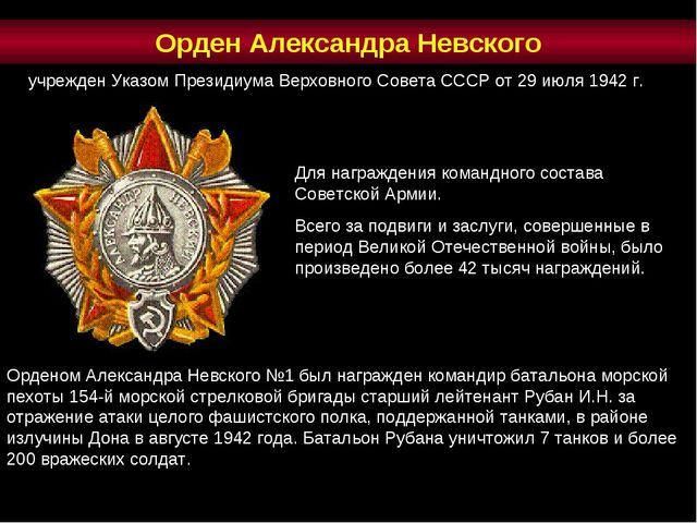 Для награждения командного состава Советской Армии. Всего за подвиги и заслуг...