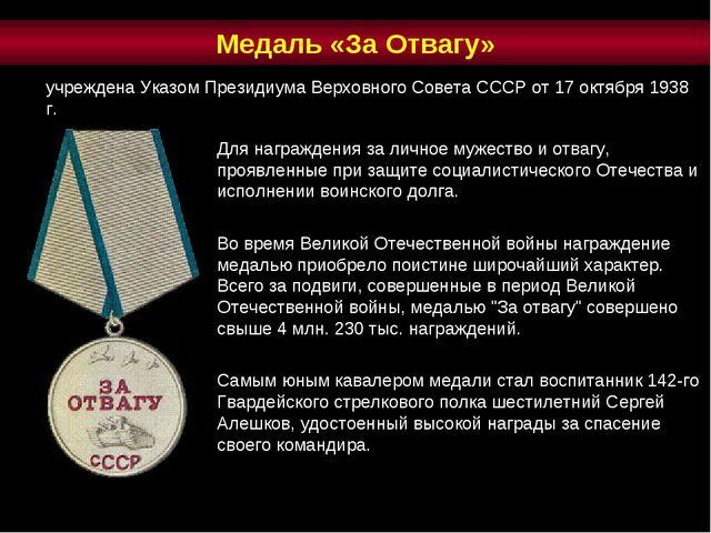 Для награждения за личное мужество и отвагу, проявленные при защите социалист...