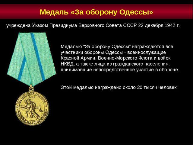 """Медаль «За оборону Одессы» Медалью """"За оборону Одессы"""" награждаются все участ..."""