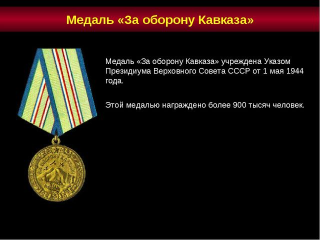 Медаль «За оборону Кавказа» учреждена Указом Президиума Верховного Совета ССС...