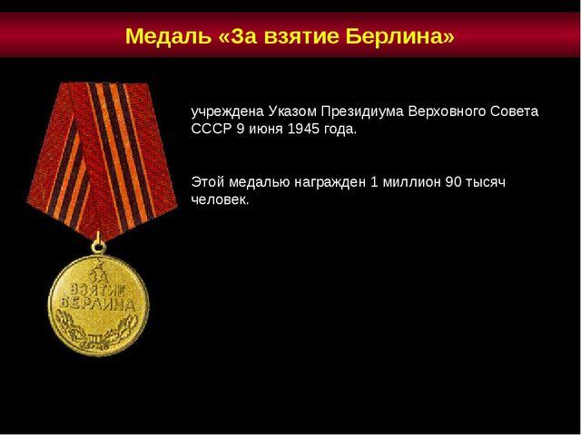 учреждена Указом Президиума Верховного Совета СССР 9 июня 1945 года. Этой мед...