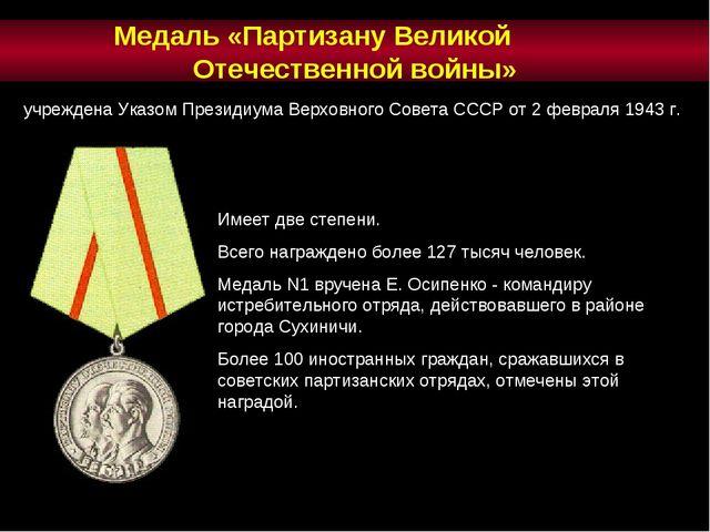 Имеет две степени. Всего награждено более 127 тысяч человек. Медаль N1 вруче...