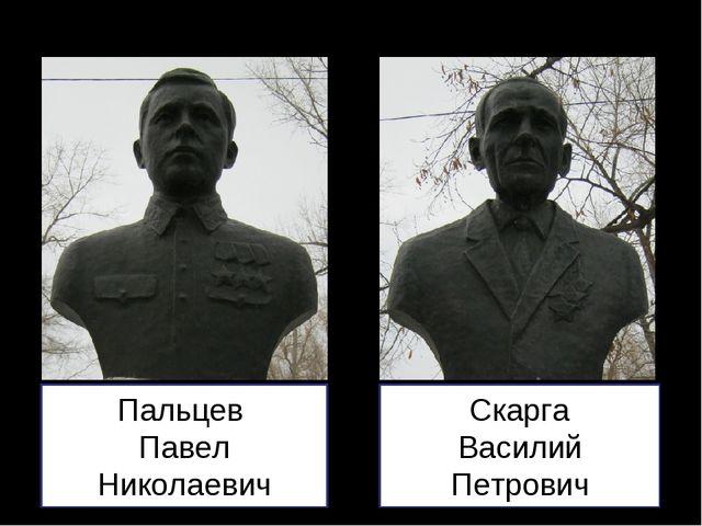 Пальцев Павел Николаевич Скарга Василий Петрович Россошанцы – полные кавалеры...