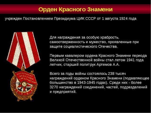 Для награждения за особую храбрость, самоотверженность и мужество, проявленны...