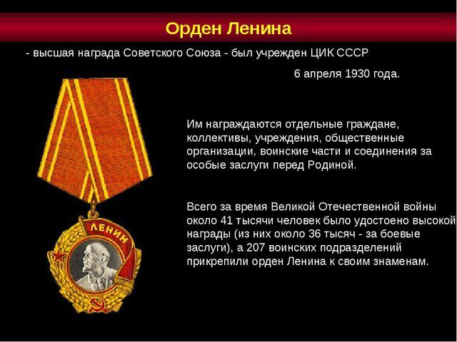 Орден Ленина Им награждаются отдельные граждане, коллективы, учреждения, обще...