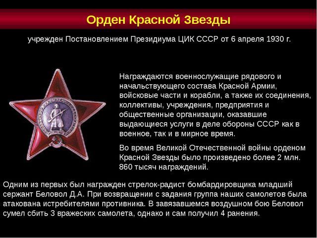 Награждаются военнослужащие рядового и начальствующего состава Красной Армии,...