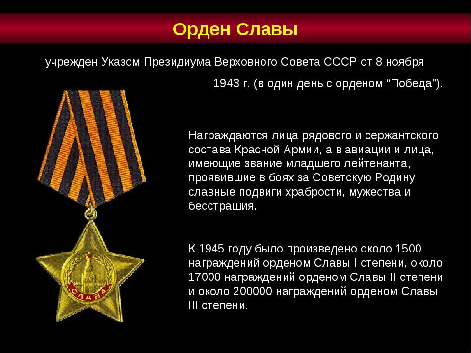 Орден Славы Награждаются лица рядового и сержантского состава Красной Армии,...