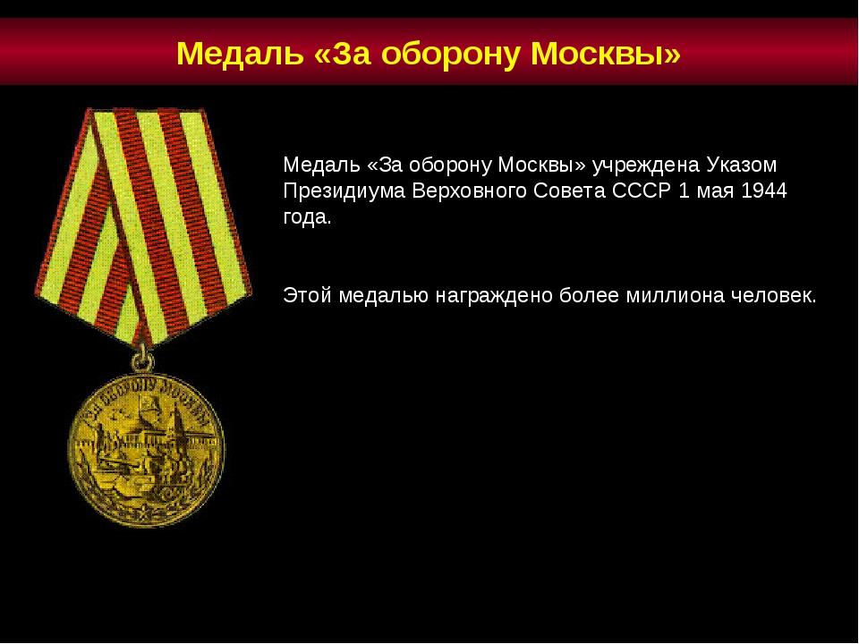 Медаль «За оборону Москвы» учреждена Указом Президиума Верховного Совета СССР...
