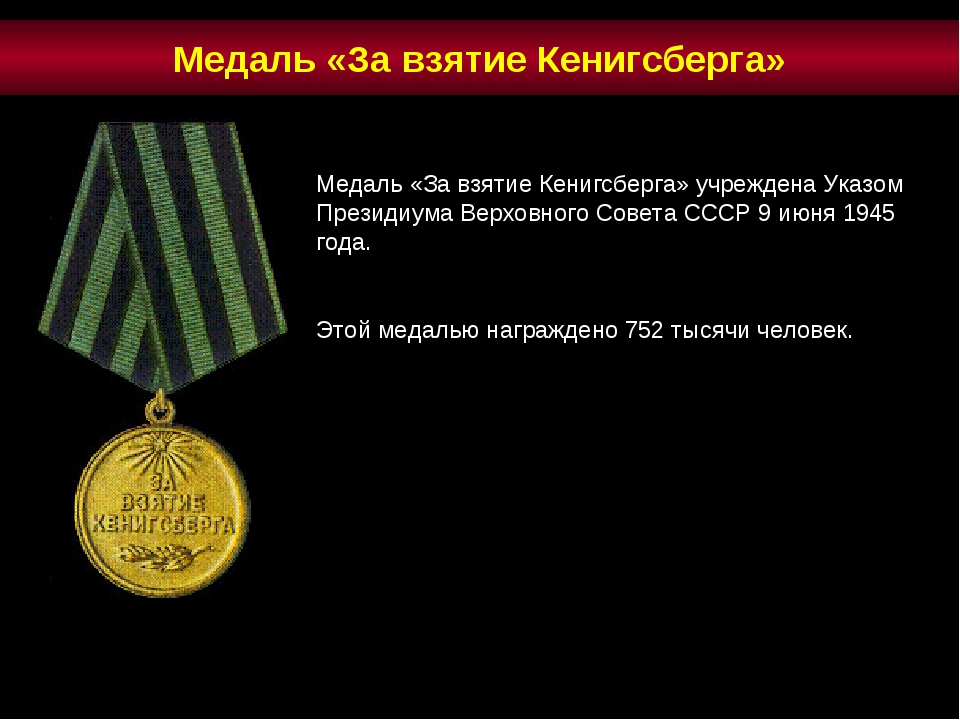 Медаль «За взятие Кенигсберга» учреждена Указом Президиума Верховного Совета...