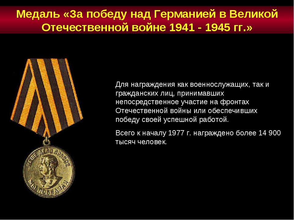 Для награждения как военнослужащих, так и гражданских лиц, принимавших непоср...