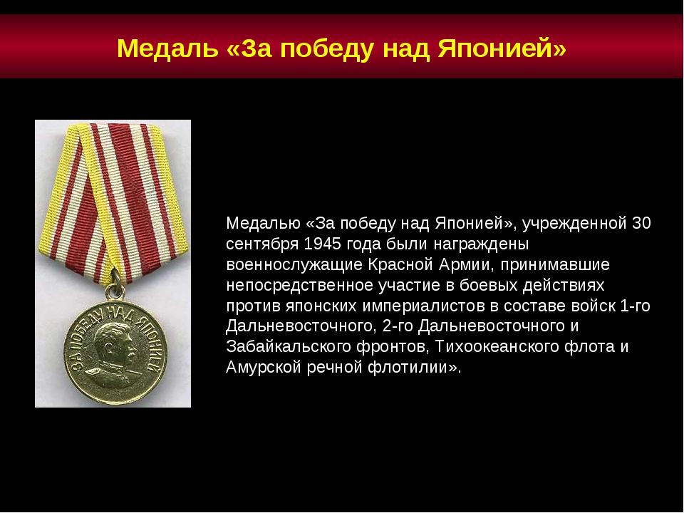 Медалью «За победу над Японией», учрежденной 30 сентября 1945 года были награ...
