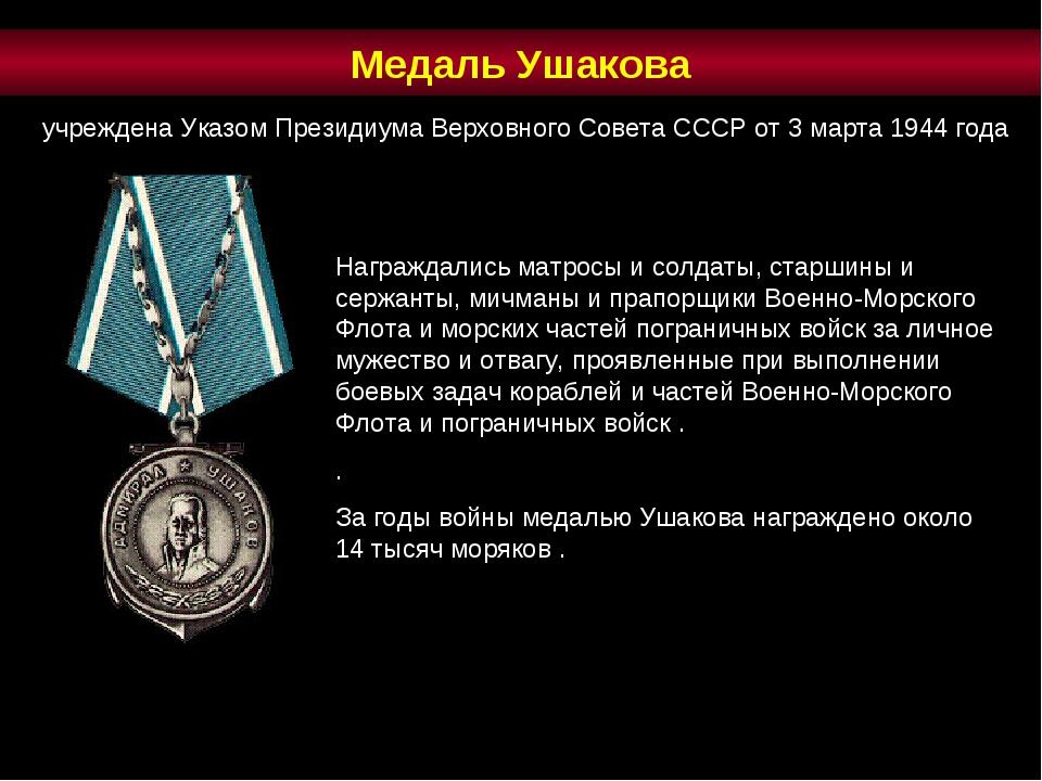 Награждались матросы и солдаты, старшины и сержанты, мичманы и прапорщики Вое...