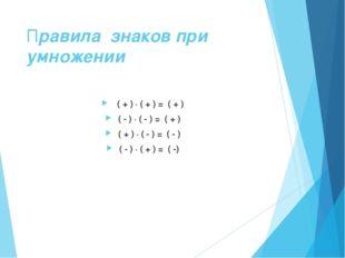 Правила знаков при умножении ( + ) · ( + ) = ( + ) ( - ) · ( - ) = ( + ) ( +