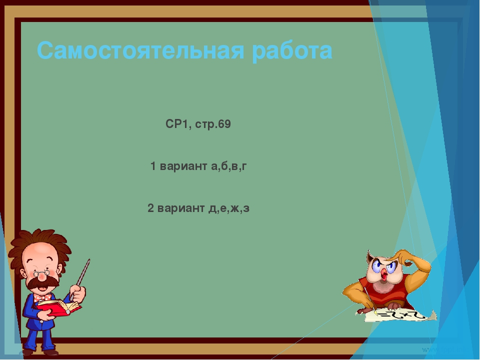 Самостоятельная работа СР1, стр.69 1 вариант а,б,в,г 2 вариант д,е,ж,з